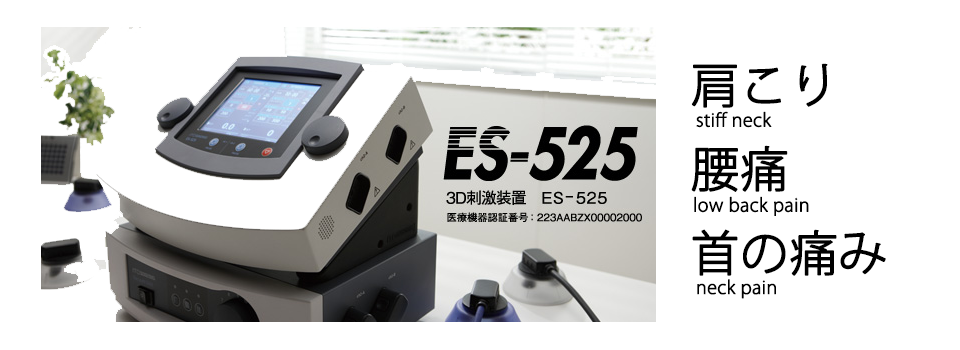 ES525