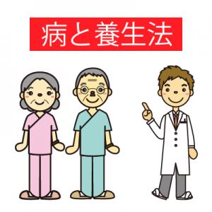 病と養生法