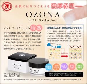 ozonaジェルクリーム