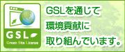 GSL|エコな社会に貢献