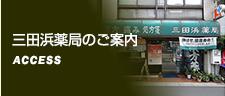三田浜薬局のご案内