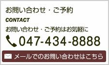 三田浜薬局・鍼灸治療室へのお問い合わせ・ご予約