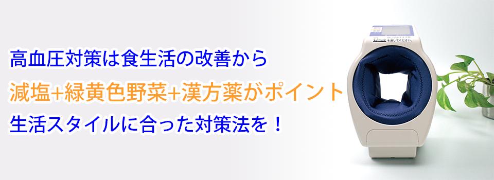 kouketsuatsu2