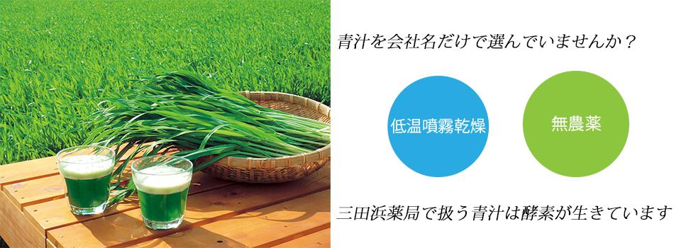 三田浜薬局の青汁は酵素が生きています