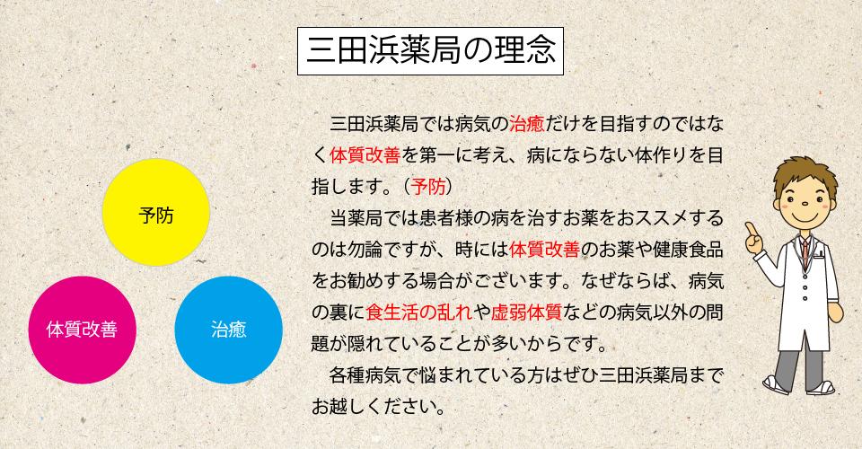 予防、体質改善、治癒を目指す三田浜薬局の理念