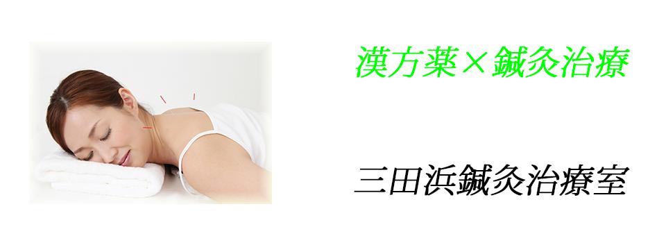 三田浜鍼灸治療室