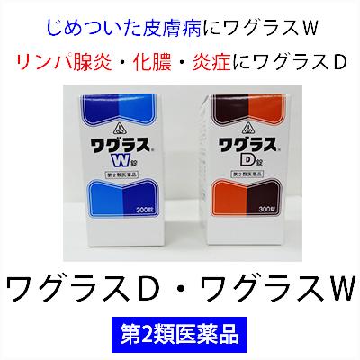 wagurasu2