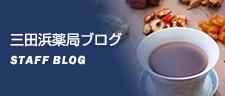 三田浜薬局ブログ